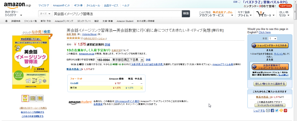 amazon_kindle_JP