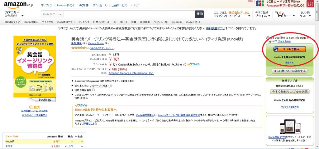 amazon_kindle_JP_購入