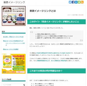 ondoku-imagelink